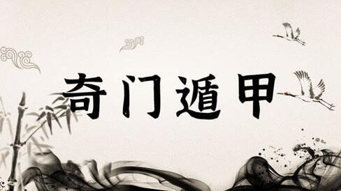 俞云天《奇门遁甲》培训课程视频讲座