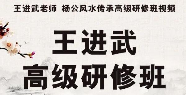 王进武《三僚杨公风水传承高级研修班》培训课程视频讲座
