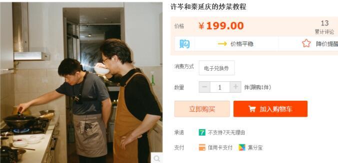 (许岑和秦延庆烹饪教程)讲座