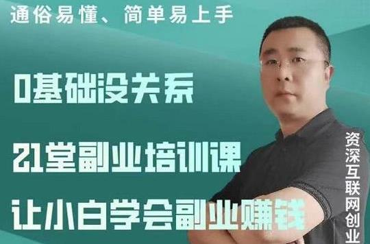 张磊《21堂副业培训课程视频教程》让小白学会副业赚钱路子