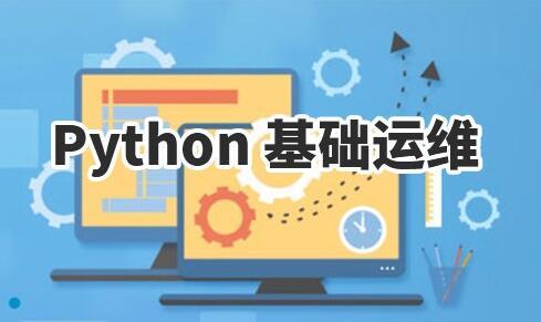 Python基本语法,编程基础,Python安全与运维系列课程