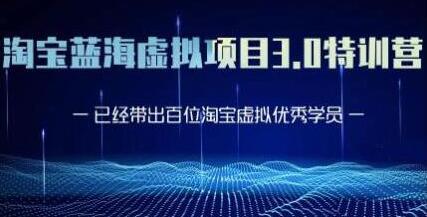 淘宝蓝海虚拟项目3.0,小白宝妈零基础的都可以做到月入过万