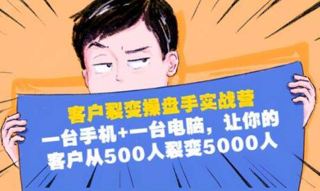 客户裂变操盘手实战营,让你的客户从500人裂变5000人