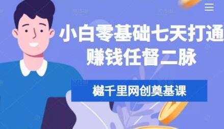 樾千里网创《小白零基础七天打通赚钱任督二脉》培训课程视频