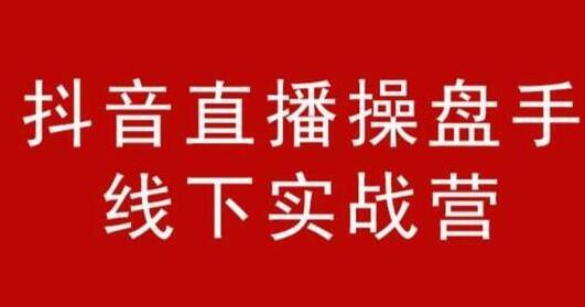 阿涛和初欣《抖音直播操盘手线下实战营》培训课程,从选品到引流到直播卖货