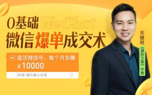 关健明《微信爆单成交术》助你快速+精准+可持续成交,每月多赚10000块!