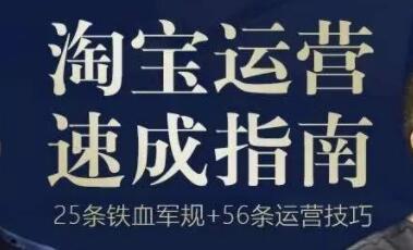 《淘宝运营速成指南》25条铁血电商军规+56招运营技巧