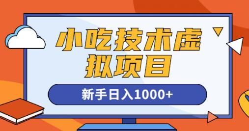 《小吃技术虚拟项目》引流实战+变现讲解,新手日入1000+
